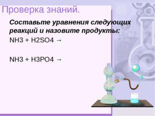 Проверка знаний. Составьте уравнения следующих реакций и назовите продукты: N