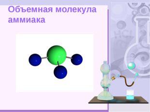 Объемная молекула аммиака