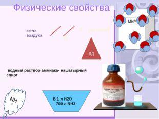 Ц Физические свойства водный раствор аммиака- нашатырный спирт В 1 л Н2О 700