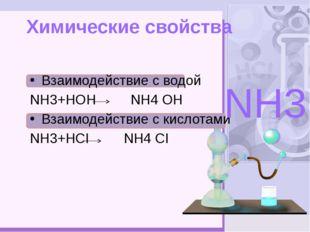 Химические свойства Взаимодействие с водой NН3+НОН NН4 ОН Взаимодействие с к