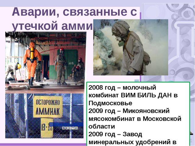 Аварии, связанные с утечкой аммиака 2008 год – молочный комбинат ВИМ БИЛЬ ДАН...