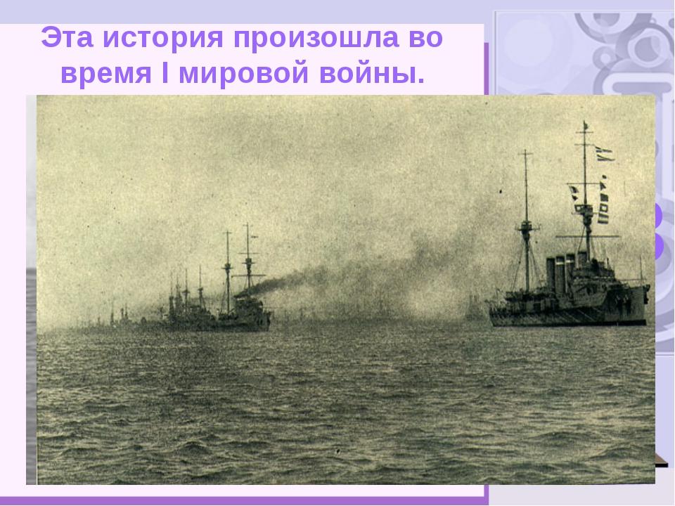 NH3 Эта история произошла во время I мировой войны.