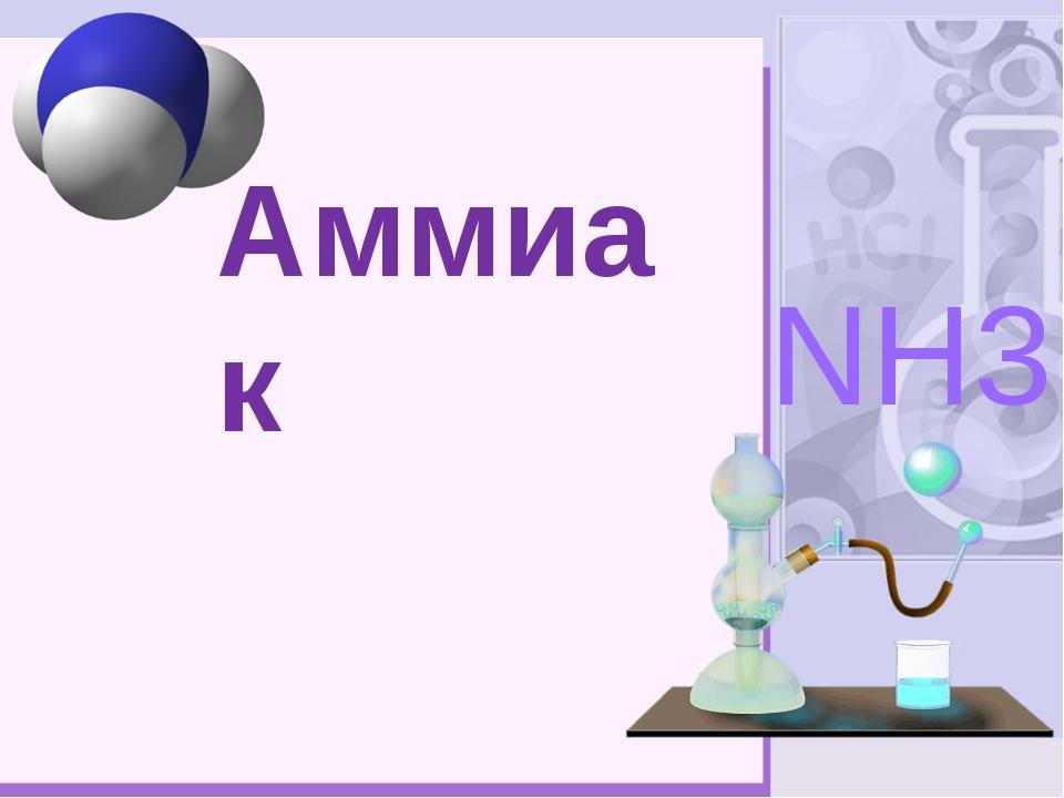Аммиак NH3