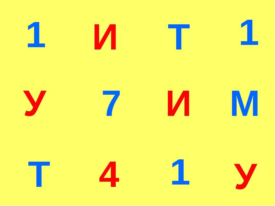 Т У 7 М 1 1 1 И Т И 4 У