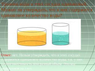 Уровень воды в этих сосудах одинаковый. Можно ли утверждать, что в них содерж