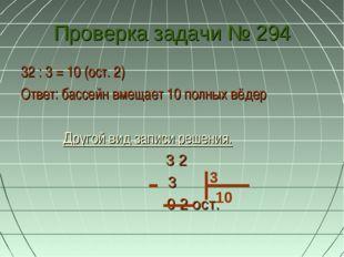 Проверка задачи № 294 32 : 3 = 10 (ост. 2) Ответ: бассейн вмещает 10 полных в