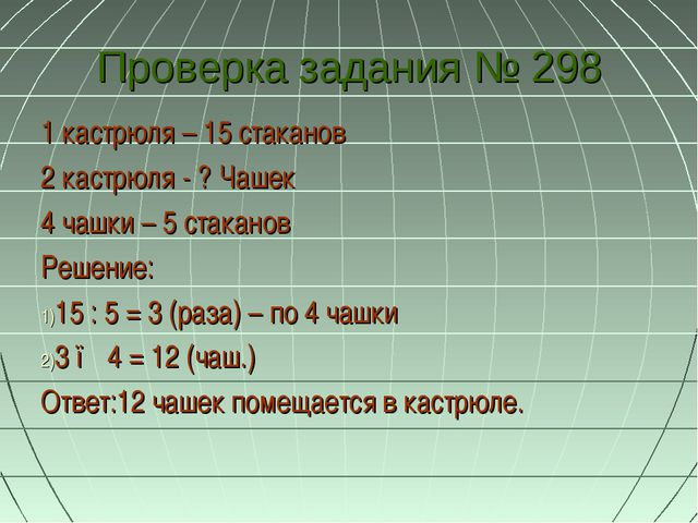 Проверка задания № 298 1 кастрюля – 15 стаканов 2 кастрюля - ? Чашек 4 чашки...