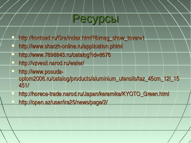 Ресурсы http://kontsad.ru/Gra/index.html?&imag_show_tovar=1 http://www.sharzh...