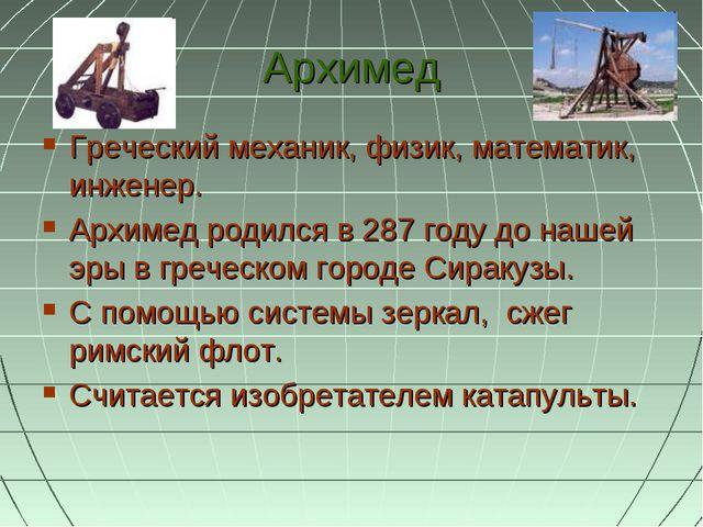 Архимед Греческий механик, физик, математик, инженер. Архимед родился в 287 г...