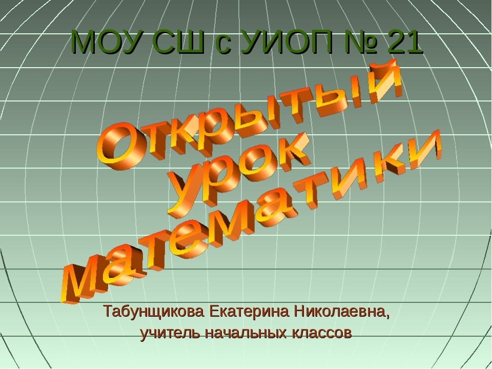 МОУ СШ с УИОП № 21 Табунщикова Екатерина Николаевна, учитель начальных классов