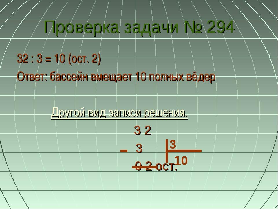 Проверка задачи № 294 32 : 3 = 10 (ост. 2) Ответ: бассейн вмещает 10 полных в...