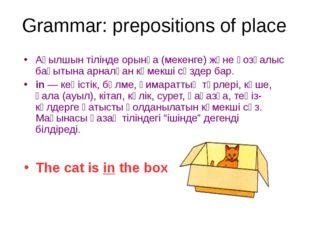 Grammar: prepositions of place Ағылшын тілінде орынға (мекенге) және қозғалыс