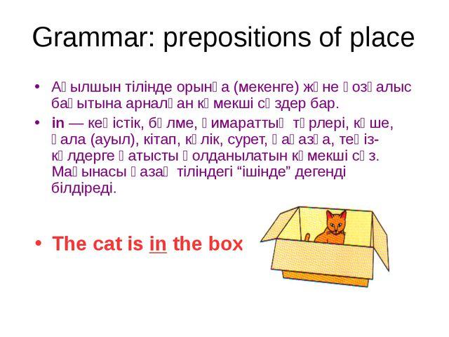 Grammar: prepositions of place Ағылшын тілінде орынға (мекенге) және қозғалыс...
