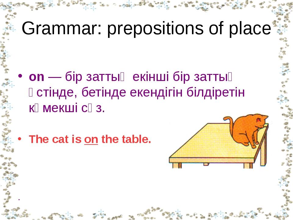 Grammar: prepositions of place on — бір заттың екінші бір заттың үстінде, бет...