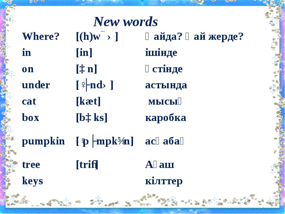 New words Where? [(h)wɛə]Қайда? Қай жерде? in[in]ішінде on[ɒn]үстінде...