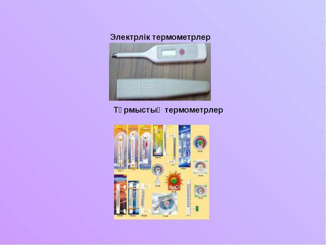 Электрлік термометрлер Тұрмыстық термометрлер