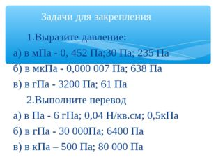 1.Выразите давление: а) в мПа - 0, 452 Па;30 Па; 235 Па б) в мкПа - 0,000 00
