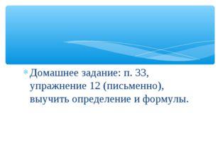 Домашнее задание: п. 33, упражнение 12 (письменно), выучить определение и фор