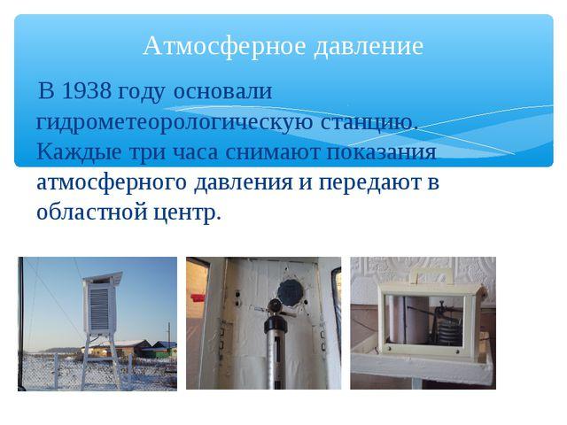 В 1938 году основали гидрометеорологическую станцию. Каждые три часа снимают...