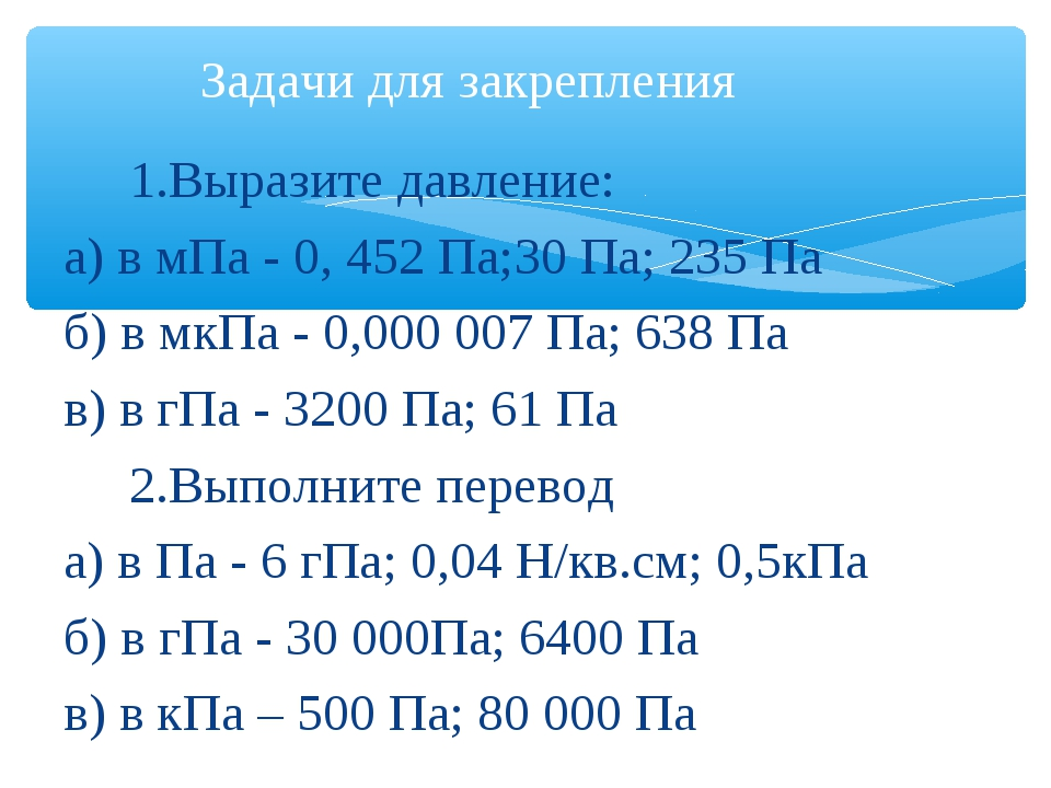 1.Выразите давление: а) в мПа - 0, 452 Па;30 Па; 235 Па б) в мкПа - 0,000 00...
