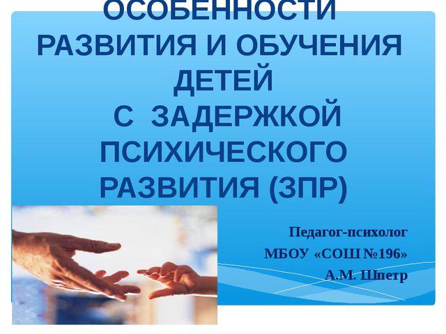 Презентация на тему ОСОБЕННОСТИ РАЗВИТИЯ И ОБУЧЕНИЯ ДЕТЕЙ С  ОСОБЕННОСТИ РАЗВИТИЯ И ОБУЧЕНИЯ ДЕТЕЙ С ЗАДЕРЖКОЙ ПСИХИЧЕСКОГО РАЗВИТИЯ ЗПР