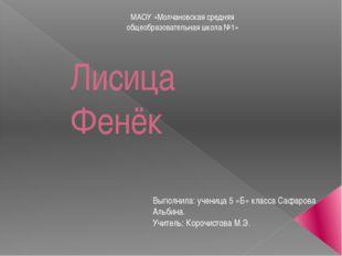 Лисица Фенёк Выполнила: ученица 5 «Б» класса Сафарова Альбина. Учитель: Короч