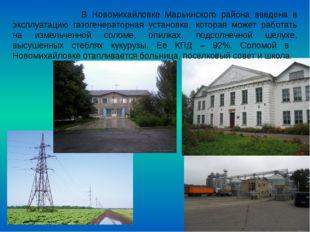 В Новомихайловке Марьинского района введена в эксплуатацию газогенераторная