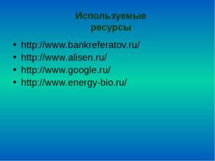 Используемые ресурсы http://www.bankreferatov.ru/ http://www.alisen.ru/ http: