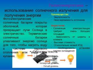 Гелиоэнергетика – использование солнечного излучения для получения энергии П