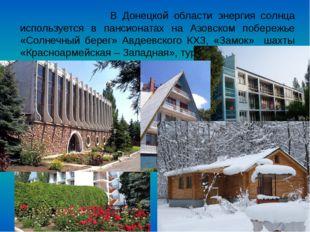В Донецкой области энергия солнца используется в пансионатах на Азовском поб