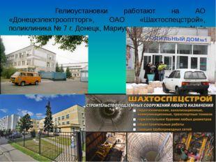 Гелиоустановки работают на АО «Донецкэлектрооптторг», ОАО «Шахтоспецстрой»,