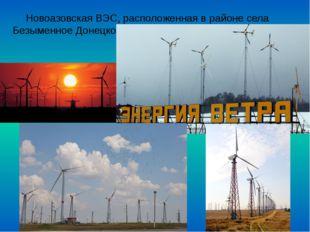 Новоазовская ВЭС, расположенная в районе села Безыменное Донецкой области.
