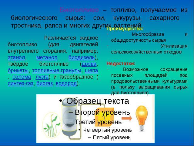 Биотопливо – топливо, получаемое из биологического сырья: сои, кукурузы, сах...