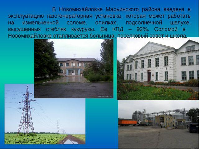 В Новомихайловке Марьинского района введена в эксплуатацию газогенераторная...