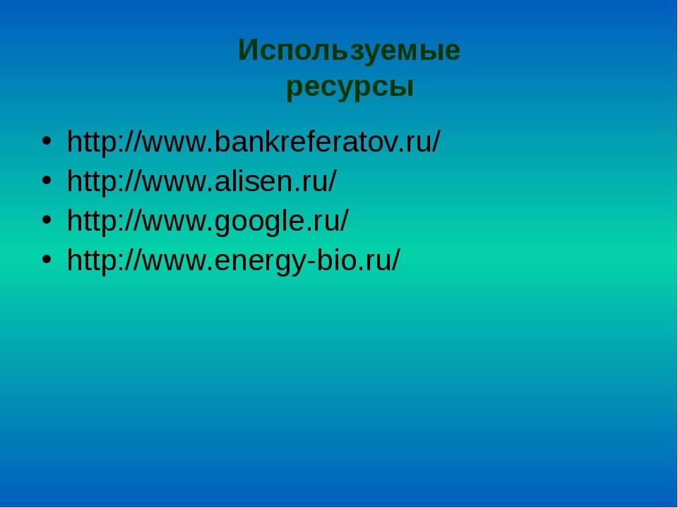 Используемые ресурсы http://www.bankreferatov.ru/ http://www.alisen.ru/ http:...