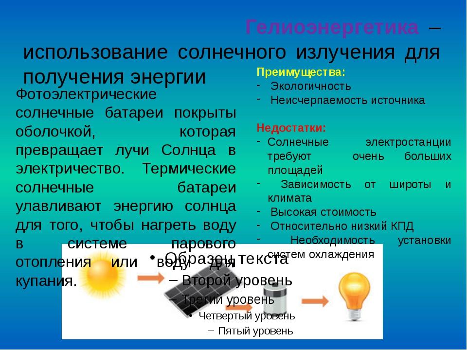 Гелиоэнергетика – использование солнечного излучения для получения энергии П...