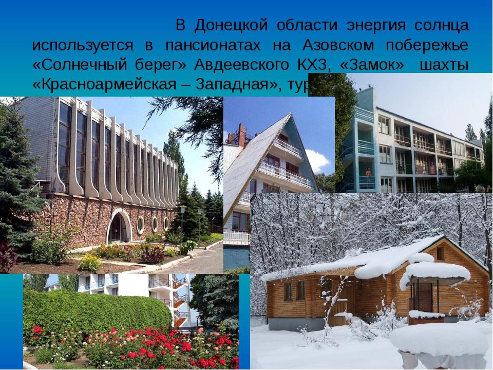В Донецкой области энергия солнца используется в пансионатах на Азовском поб...
