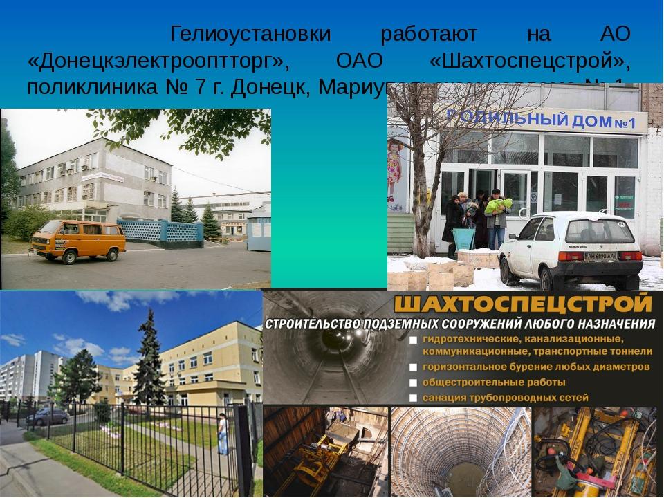 Гелиоустановки работают на АО «Донецкэлектрооптторг», ОАО «Шахтоспецстрой»,...