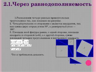 2.2. евклида    Идея доказательства Евклида состоит в следу