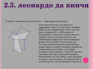 Многие при имени Пифагор вспоминают его теорему. Но неужели мы можем встреча