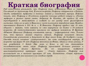 Ряд источников указывает, что Пифагор стал чемпионом одной из первых Олимпиад