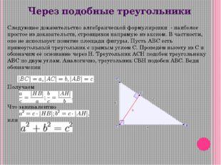 2.1.Через равнодополняемость 1.Расположим четыре равных прямоугольных треуго