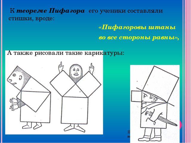 Теорема Пифагора Первоначально теорема устанавливала соотношение между площад...