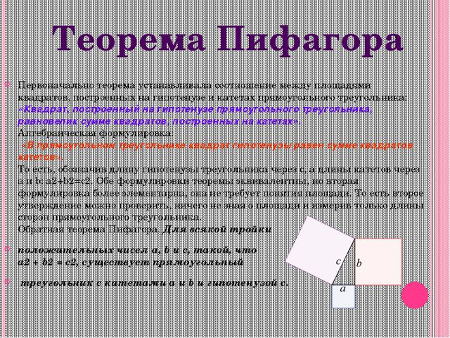 Доказательства 1.Через подобные треугольники 2. Доказательства методом площад...