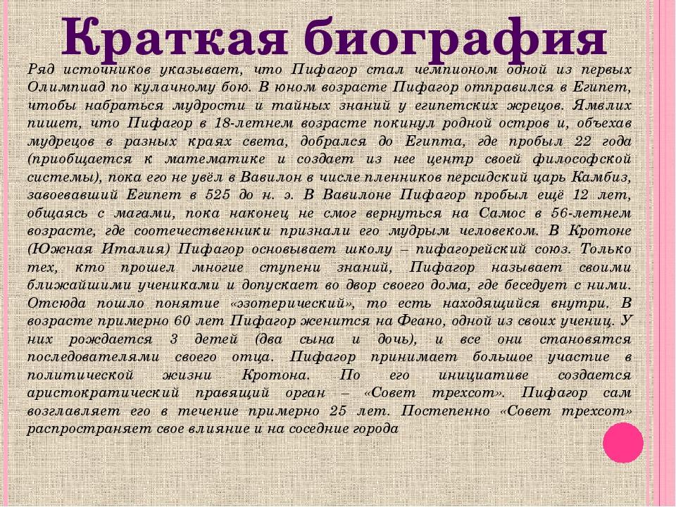 Ряд источников указывает, что Пифагор стал чемпионом одной из первых Олимпиад...