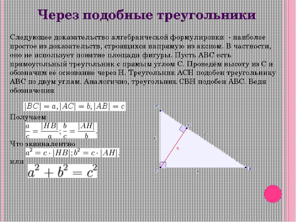 2.1.Через равнодополняемость 1.Расположим четыре равных прямоугольных треуго...