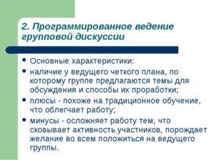 2. Программированное ведение групповой дискуссии Основные характеристики: нал