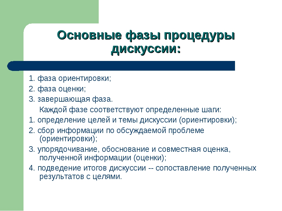 Основные фазы процедуры дискуссии: 1. фаза ориентировки; 2. фаза оценки; 3. з...