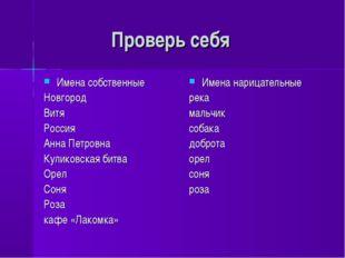 Проверь себя Имена собственные Новгород Витя Россия Анна Петровна Куликовска