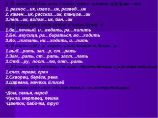 А. В каком ряду во всех словах нужно писать суффикс –чик- 1. разнос…ик, извоз